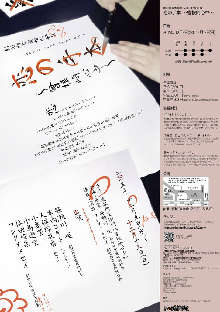 meetsCLASSICS No.1「恋の手本 ~曾根崎心中~」