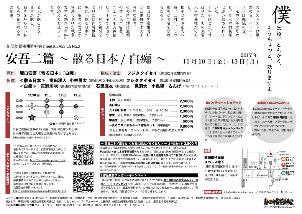 meetsCLASSICS No.2 「安吾二篇 ~散る日本/白痴~」