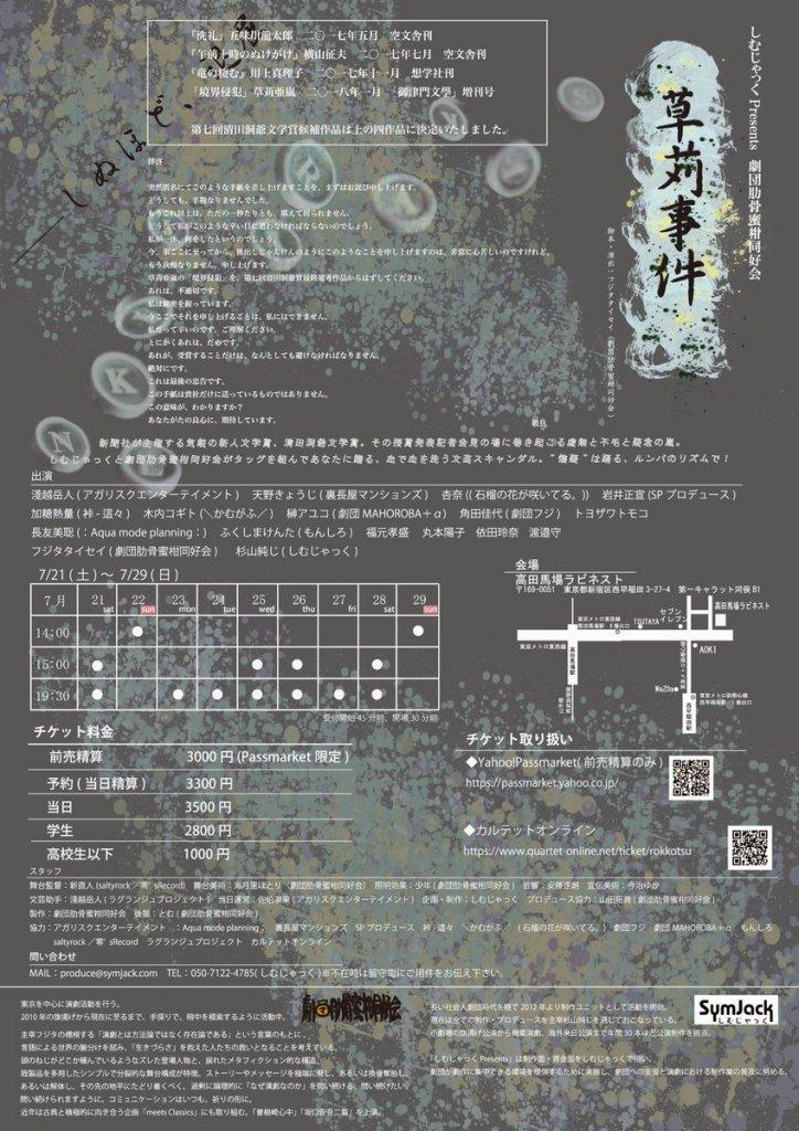 しむじゃっくpresents「草苅事件」