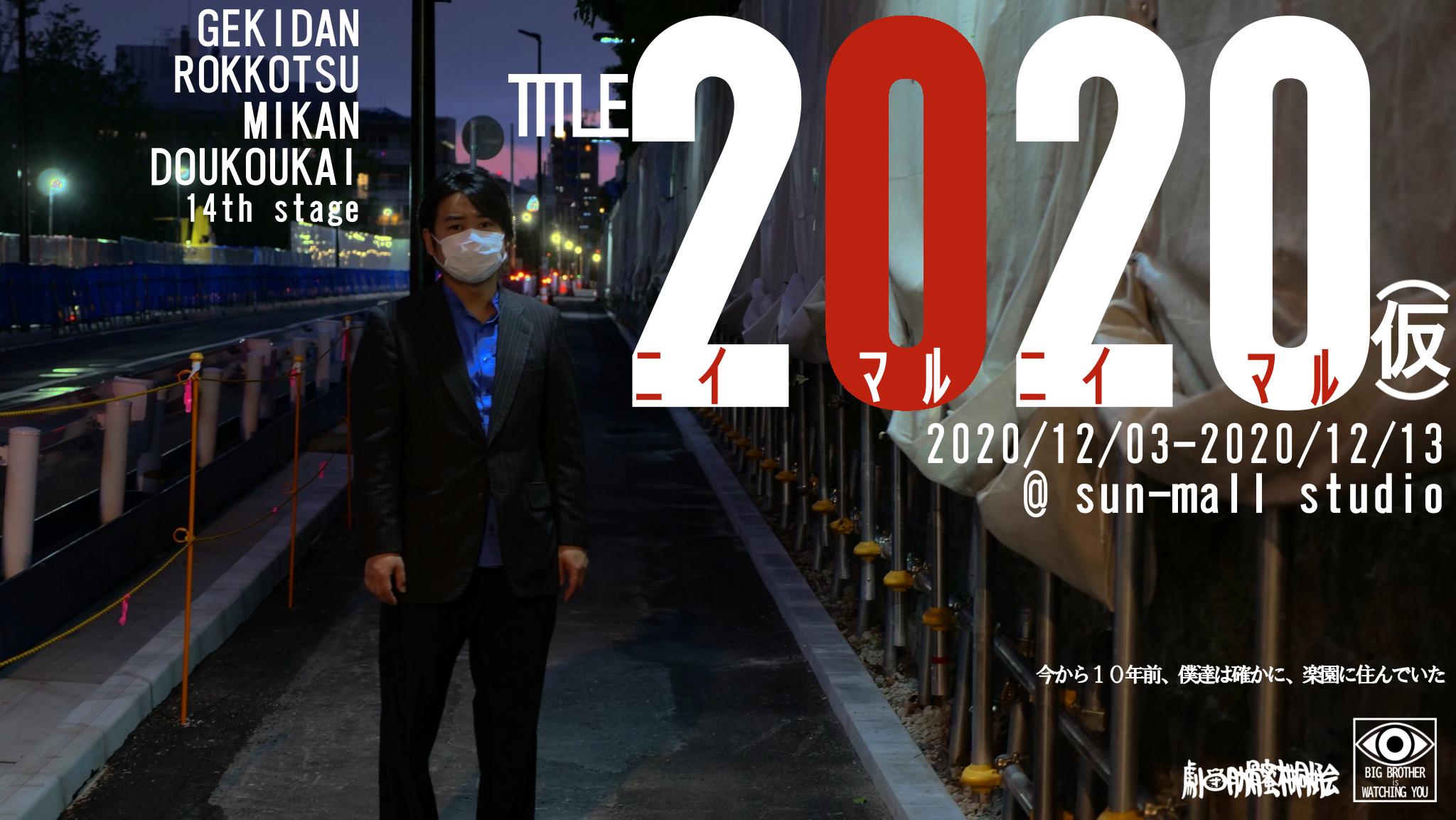 第14回「2020(仮題)」