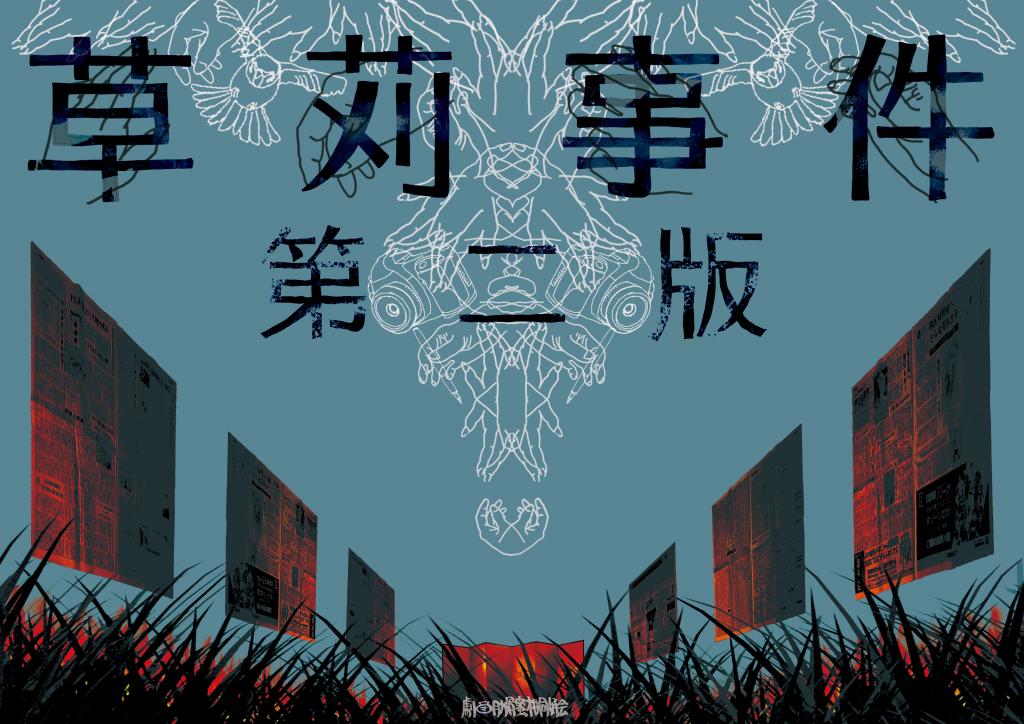 【中止】第13回「草苅事件・第二版」