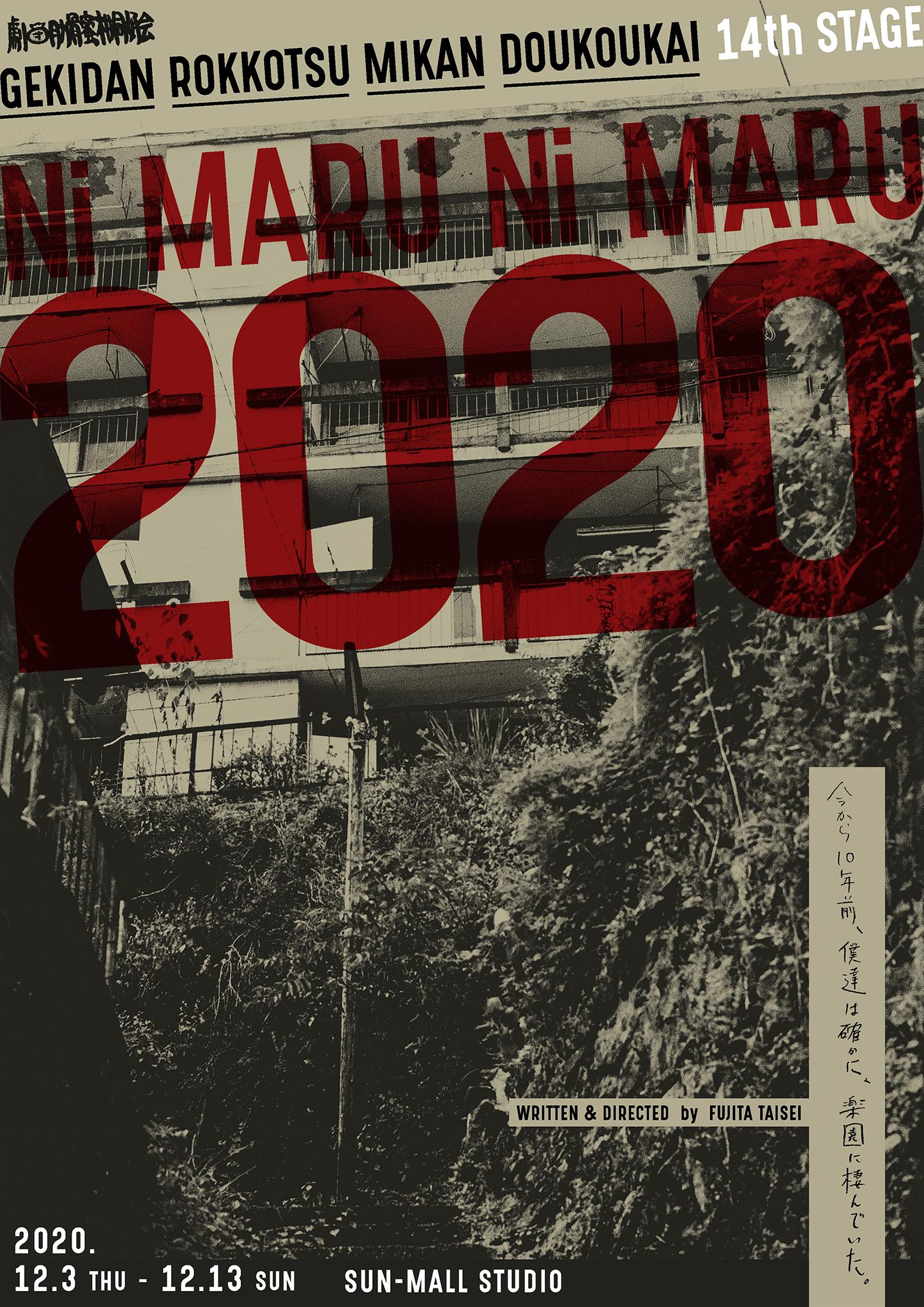 第14回「2020」