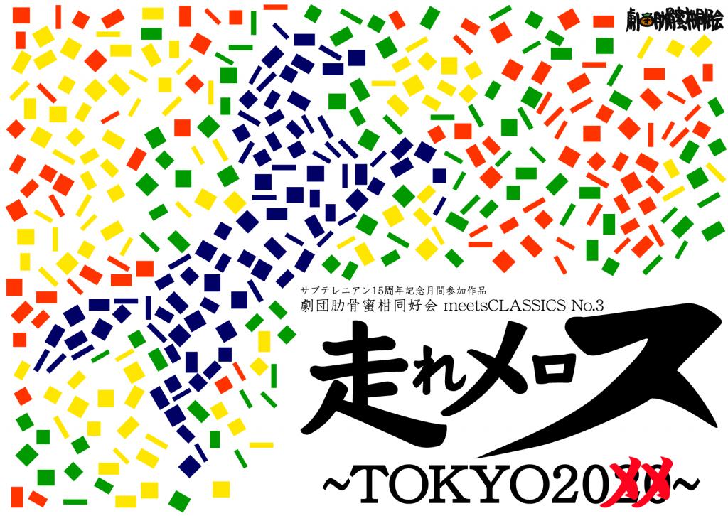 meetsCLASSICS No.3「走れメロス ~TOKYO20XX~」
